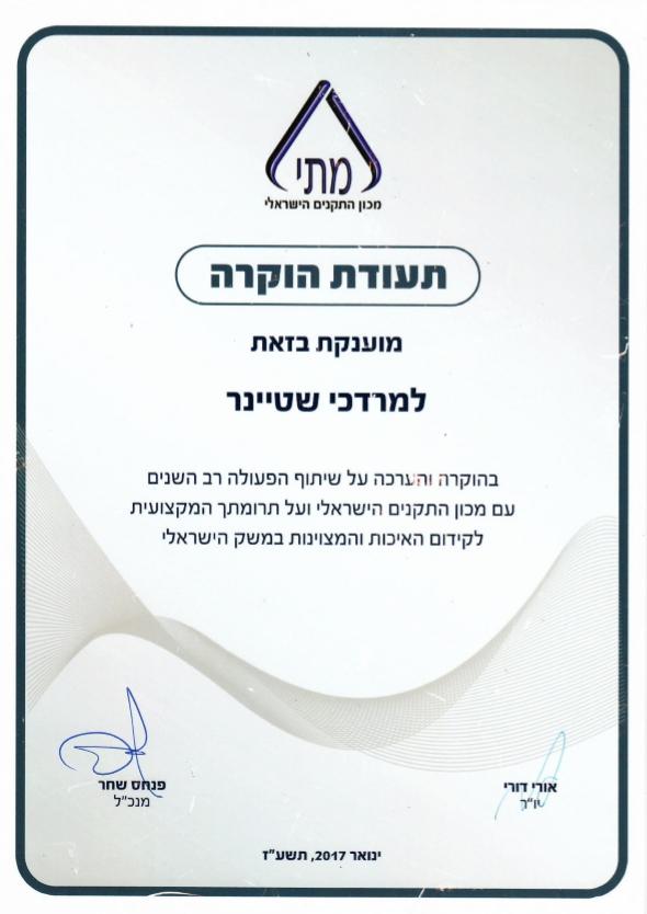 מכון תקנים ישראלי